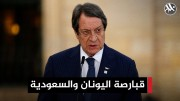 قبارصة اليونان والسعودية