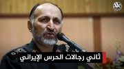 ثاني رجالات الحرس الإيراني