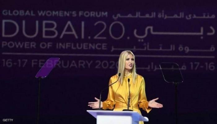 إيفانكا ترامب تشيد بتمكين السعودية والإمارات للمرأة