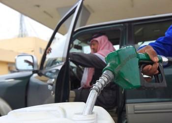 رفع أسعار الوقود في السعودية يثير غضبا واسعا
