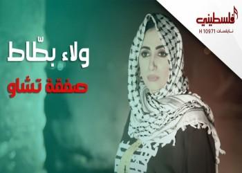 صفقة تشاو.. أغنية فلسطينية ترفض خطة ترامب للسلام (فيديو)