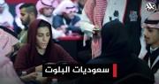 سعوديات البلوت