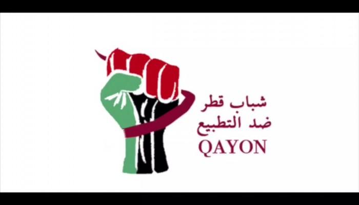 حضور مسؤولة إسرائيلية مؤتمرا بالدوحة يثير غضبا قطريا