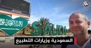مدون إسرائيلي يتجول في السعودية