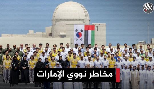 تعرف على مخاطر نووي الإمارات