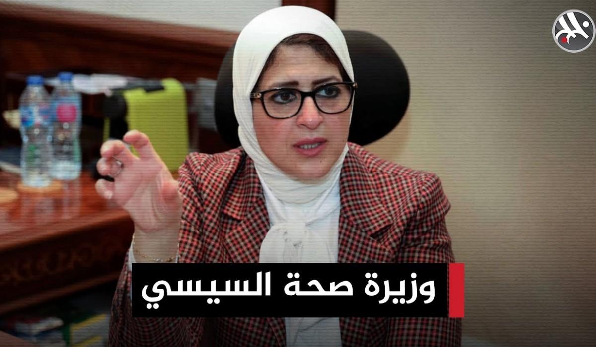 وزيرة صحة السيسي