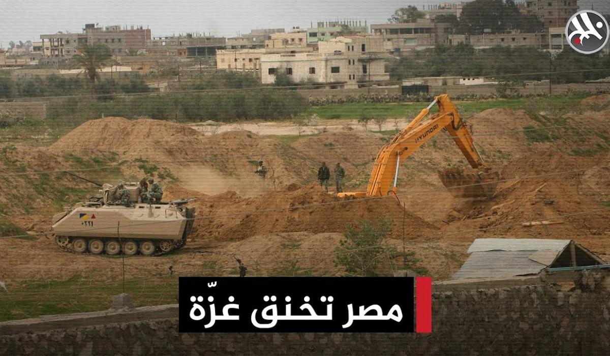 مصر تخنق غزة