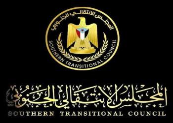 """""""الانتقالي الجنوبي"""" باليمن ينفي انسحابه من اتفاق الرياض"""