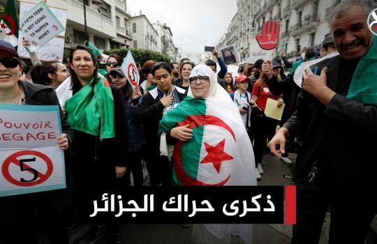 ذكرى حراك الجزائر