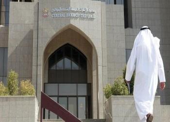 بنوك إماراتية تسرح مئات الموظفين بسبب التباطؤ الاقتصادي