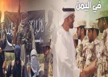 اليمن .. الحرب وتنظيم القاعدة