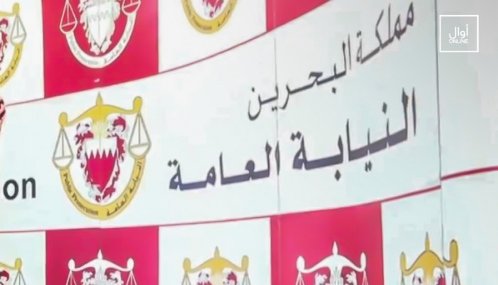 البحرين.. إحالة 9 للمحاكمة بتهمة الاتجار بالبشر