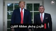 مخاطر وتأثيرات #صفقة_القرن على الأردن