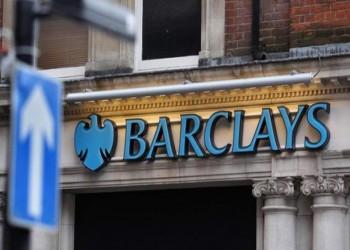 تبرئة مسؤولين بمصرف بريطاني من تحويل رسوم سرية لقطر