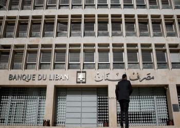 القضاء اللبناني يحقق مع المصارف بشأن تحويلات مالية إلى الخارج