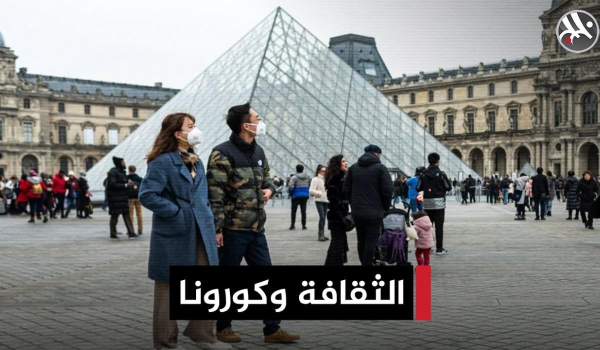 كورونا يهدد الثقافة