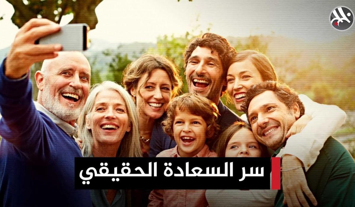 سر السعادة الحقيقي