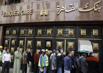 رسميا.. المركزي المصري يعلن طرح أسهم بنك القاهرة للبيع