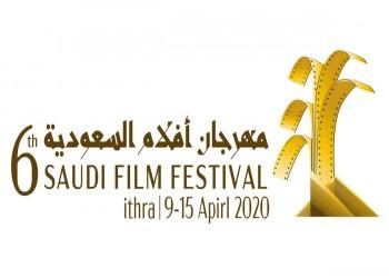 السعودية تقيم 369 طلبا للمشاركة في مهرجان الأفلام