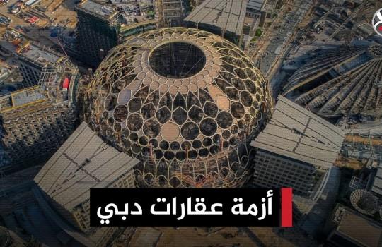 عقارات دبي في أسوأ حالاتها