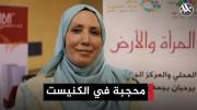 أول امرأة محجبة في الكنيست الإسرائيلي