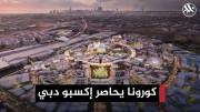 كورونا يحاصر إكسبو دبي