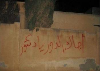نظام الأسد يواجه صعوبة في بسط سيطرته على مهد الثورة