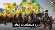 3 حلول أمريكية لردع إيران وإيقاف هجماتها.. فما هي؟