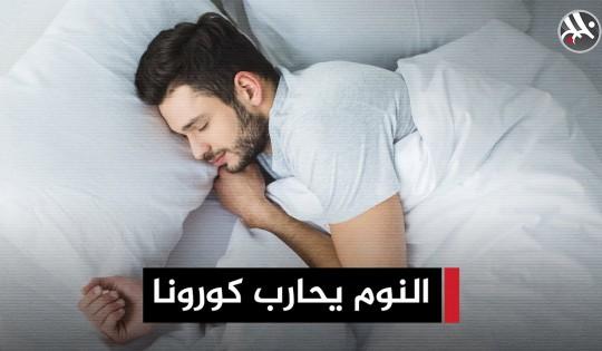 النوم يحارب كورونا