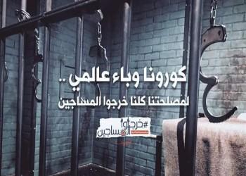 بسبب كورونا.. حملة توقيعات للإفراج عن معتقلي مصر