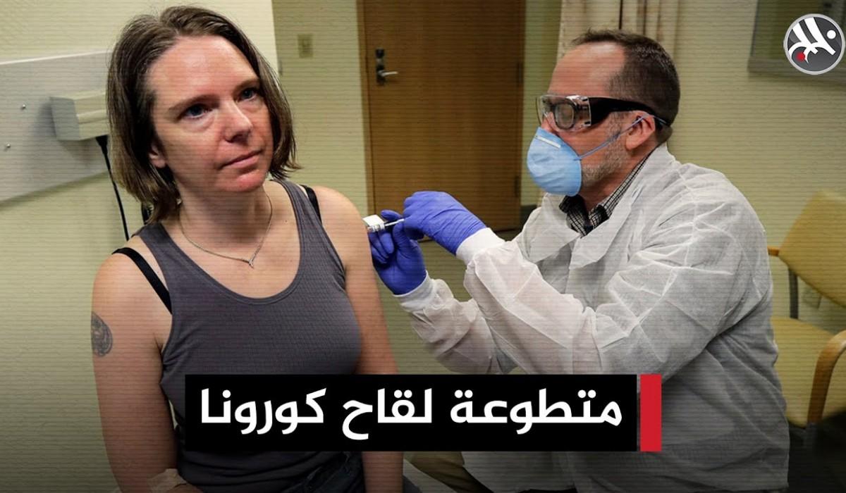 متطوعة أمريكية تجرب لقاح لفيروس كورونا