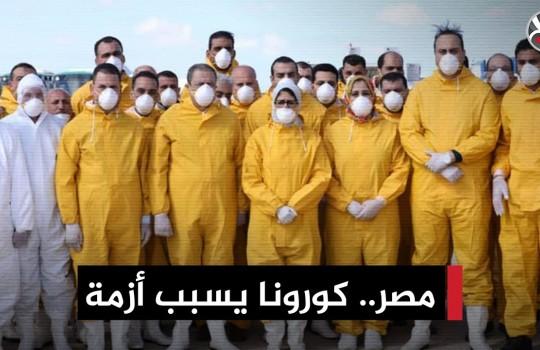 كورونا يسبب أزمة لمصر مع الصحافة الأجنبية