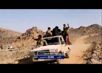 فيلم للجزيرة يكشف خفايا المعارك على الحدود السعودية اليمنية