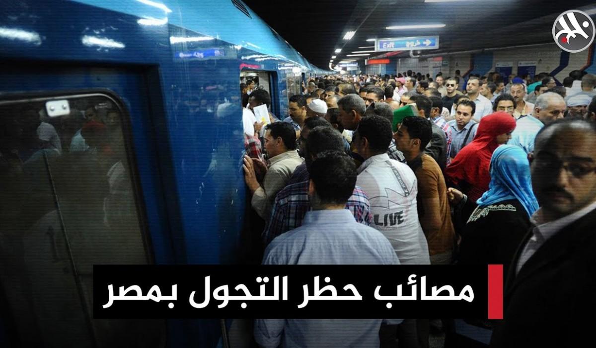 مصائب حظر التجول المفاجئ بمصر