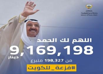 فزعة الكويت تجمع 29 مليون دولار لمواجهة كورونا
