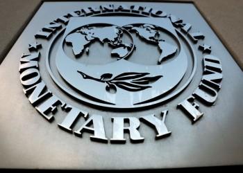 صندوق النقد: تباطؤ النمو بالكويت إلى 0.7% في 2019