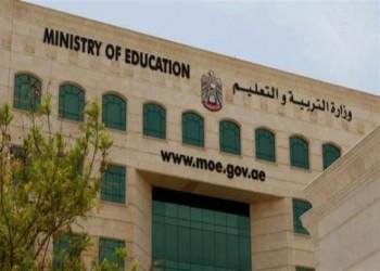 الإمارات: التعليم عن بعد مستمر حتى نهاية العام الدراسي