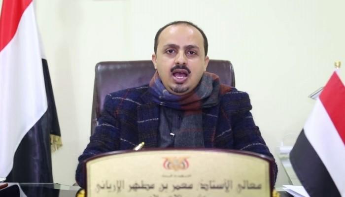 وزير يمني يزعم: موقف قطر أصبح متماهيا مع المشروع الإيراني