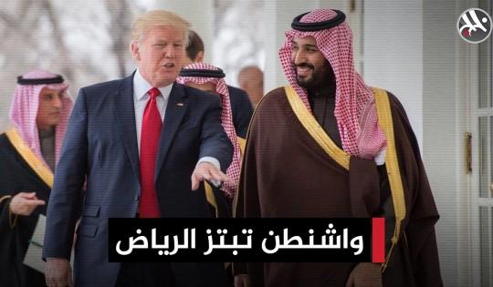 واشنطن تبتز الرياض سعيا لإنهاء حرب النفط