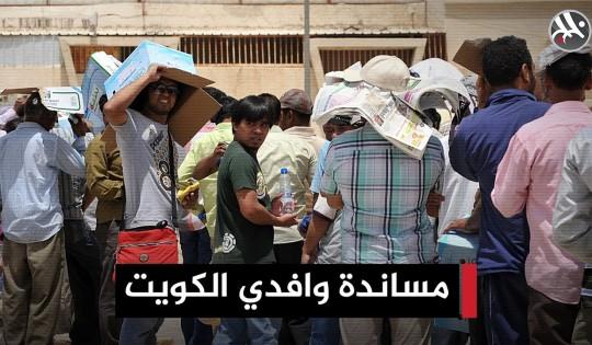 تضامن خليجي مع الوافدين بالكويت