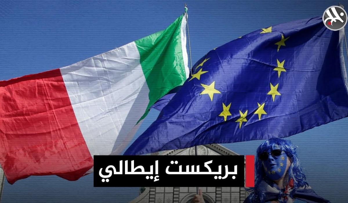 هل تخرج إيطاليا من الاتحاد الأوروبي؟