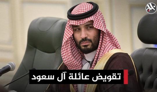 بن سلمان وتقويض عائلة آل سعود