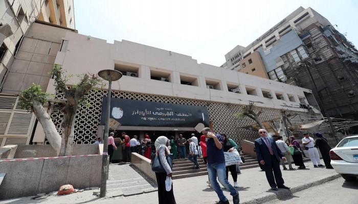 مصر تغلق المعهد القومي للأورام بعد إصابة طاقم طبي بكورونا