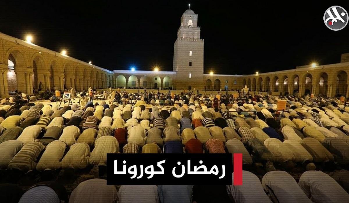 كيف سيكون رمضان إذا استمرت أزمة كورونا؟