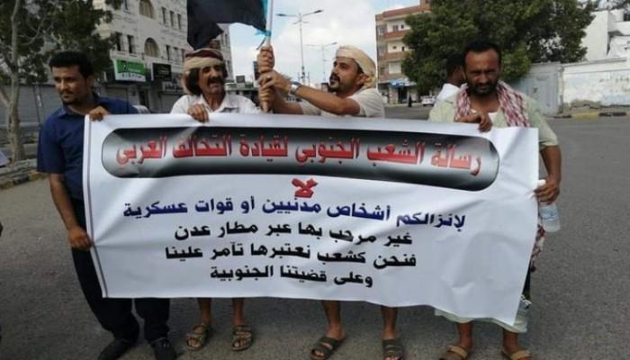 اليمن.. وقفة أمام مطار عدن تنديدا بتسيير الرياض رحلات جوية