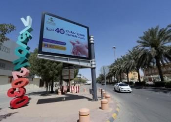 السعودية تسجل أكبر حصيلة إصابات يومية بكورونا