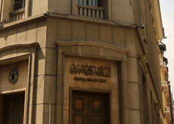 مصر تلغي القوائم السوداء والسلبية للأفراد والشركات