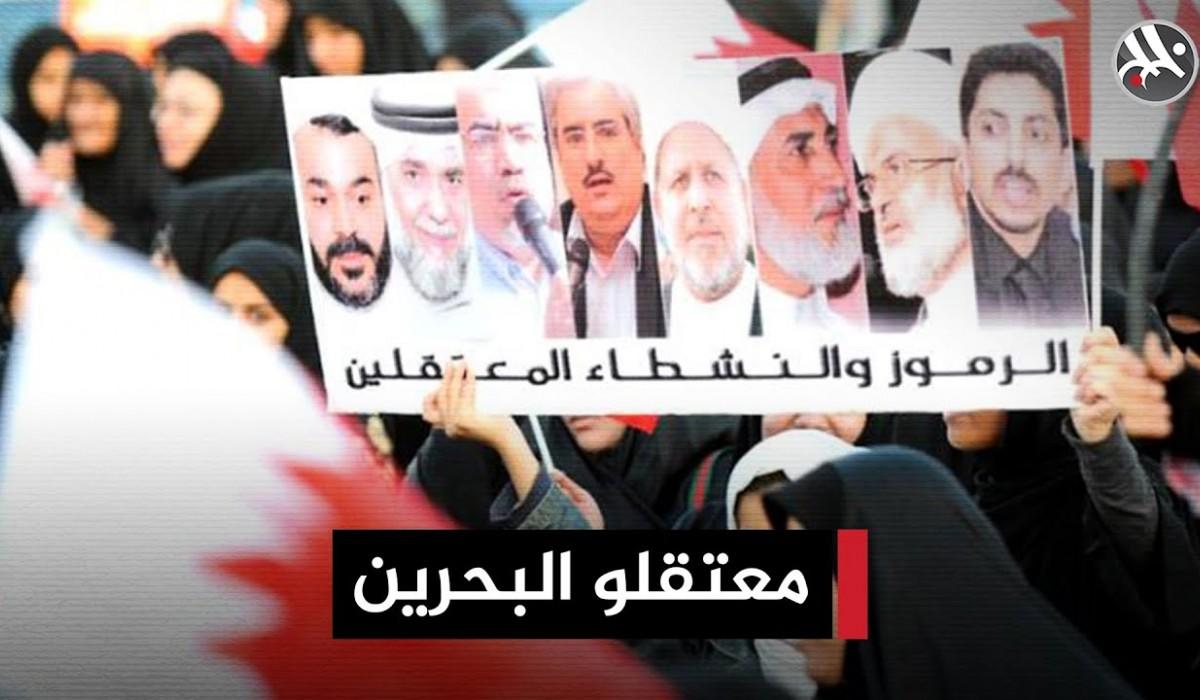 مطالبات ومناشدات لإطلاق سراح سجناء الرأي بالبحرين