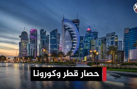 كيف استفادت قطر من الحصار في مواجهة كورونا؟