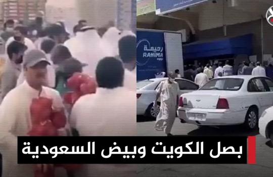أزمة البصل والبيض في دول الخليج
